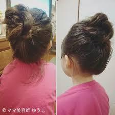 子供 ヘアアレンジ ミディアム 後れ毛hair Design 3214 ママ美容師