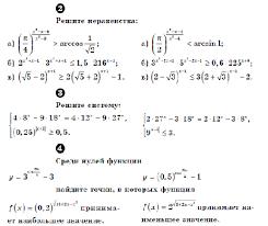 Скачать бесплатно Контрольные работы по алгебре и началам анализа  Контрольные работы по алгебре 10 класс колмогоров производная