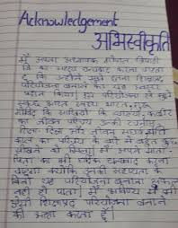 Acknowledgement For Hindi Project Written In Hindi Brainlyin