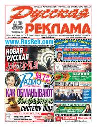 RR#31, 2015 by Russkaya Reklama - issuu