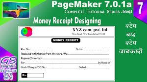 Money Receipt Designing Step By Step In Pagemaker7 In Hindi Gseasytech Money Receipt Template