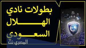 كم عدد بطولات الهلال السعودي إحصائية - المصري نت
