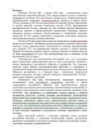 Российская культура xx нач xxi века Контрольные работы Банк  Российская культура xx нач xxi века 07 11 12