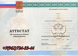 Сколько стоит купить диплом в Казахстане kz diploma net Аттестат за 9 классов 2010 2014