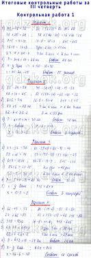 ГДЗ Контрольные работы по математике класс Волкова Итоговая контрольная работа за iii четверть