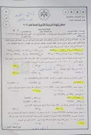 اجابات امتحان الكيمياء العلمي | نموذج 1 الاستاذ احمد العمرو : وظائف الخليج