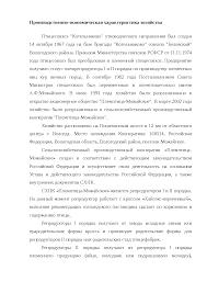 Организация бухгалтерского учета в птицесовхозе Котельниково  Это только предварительный просмотр