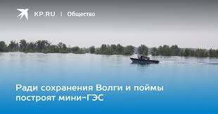 Ради сохранения Волги и поймы построят мини-ГЭС