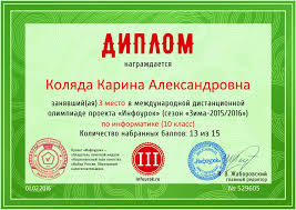 Олимпиада Зима Математика и информатика СПО  Диплом проекта infourok ru № 529605