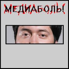 Медиаболь!
