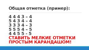 Анализ контрольной работы по теме Лексика в классе ФГОС  Общая отметка пример 4 4 4 3 4 5 4 3 4