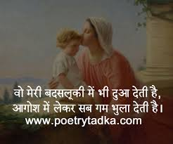 Whatsapp Status In Hindi On Mother Jannat Maa Quotes Hindi