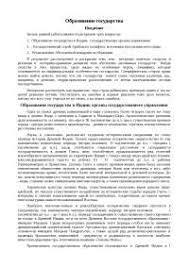 Юридическое образование в России Выбор пути реферат по праву  Образование государства реферат по праву скачать бесплатно государственная должность государственное власть королева монархия