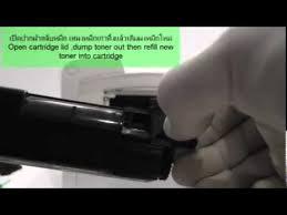วิธ๊การเติมหมึกเครื่องพิมพ์ xerox cp305d,cm305df โดย คอมพิวท์ - YouTube