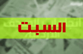 """Résultat de recherche d'images pour """"السبت"""""""