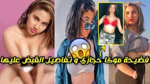 عاجل القبض على موكا حجازي فتاة التيك توك - التفاصيل الكامله 😱😠 - YouTube