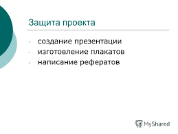 Презентация на тему Проект Размерность геометрических фигур  8 Защита проекта создание презентации изготовление плакатов написание рефератов