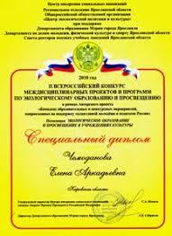О центре Специальный диплом ii Всероссийского конкурса междисциплинарных проектов и программ по экологическому образованию и просвещению в номинации Экологическое