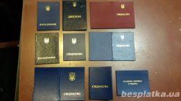 Дипломы высшее учебное заведение училище техникум и т д  для работы за границей дипломы удостоверения корочки свидетельства