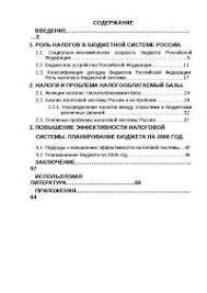 Формирование ресурсной базы диплом по финансам скачать бесплатно  Бюджетная система налоги и проблема налогооблагаемый базы диплом по финансам скачать бесплатно РФ неналоговые Государство