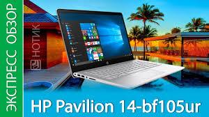 Экспресс-обзор <b>ноутбука HP Pavilion 14</b>-bf105ur - YouTube