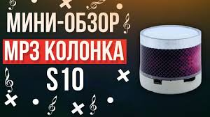 Портативная <b>колонка S10</b> с <b>LED</b> подсветкой+FM-радио   Мини ...