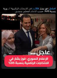مامعنى رؤية الرئيس بشار الاسد في المنام