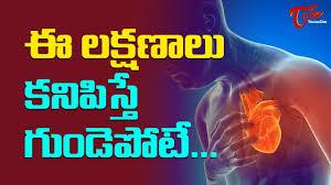Heart Attack Symptoms In Telugu Heart Disease Health Facts