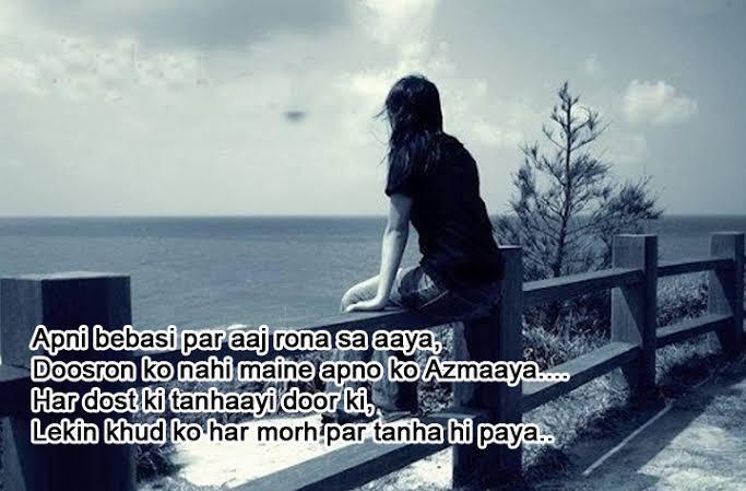best sad romantic shayari
