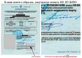 Полезная информация для моряков России и Украины Оформление  Подтверждение к рабочему диплому на бланке нового образца