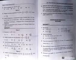 Иллюстрация из для Математика класс Контрольные  Иллюстрация 8 из 11 для Математика 6 класс Контрольные измерительные материалы ФГОС