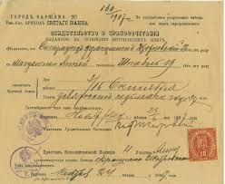 Marriage Certificate Wikiwand