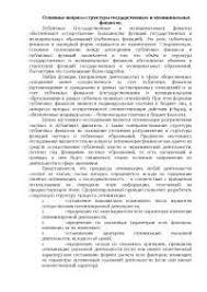 Роль и значение государственных и муниципальных финансов в  Роль и значение государственных и муниципальных финансов в экономике России реферат по теории государства и права