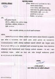 Complaint Format Letter Enchanting Complaint Letter In Marathi To Bmc Lezincdc