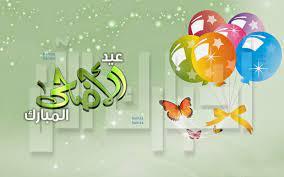 حالات واتساب عيد أضحى مبارك Happy Eid Adha - وأجمل بطاقات تهنئة عيد الاضحى  2021 عيدكم سعيد- صور معايدة للعيد كل عام وأنتم بخير