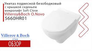 <b>Подвесной Унитаз Villeroy&Boch O.Novo</b> ( арт. 5660HR01 ...