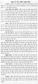 essay on trees are my best friend in hindi essay topics essay on best friends in hindi topics