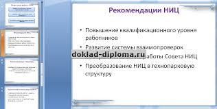 Презентация к диплому Совершенствование управления персоналом  ТОЛЬКО У НАС