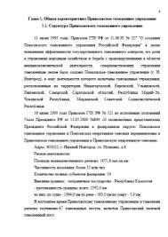 Декан НН learnchik Отчет по преддипломной практике в таможенной организации