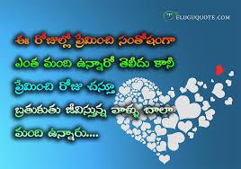 Telugu Quotations Download Telugu Quotes Interesting Downloadquotes With Pics