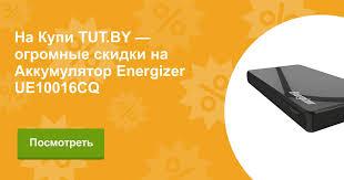 Купить <b>Аккумулятор Energizer UE10016CQ</b> в Минске с доставкой ...