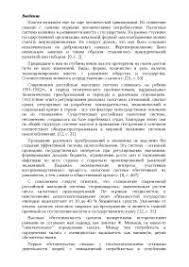Налоговая система РФ Сравнение с налоговой системой зарубежных  Налоговая система РФ Сравнение с налоговой системой зарубежных стран курсовая по налогам скачать бесплатно государство