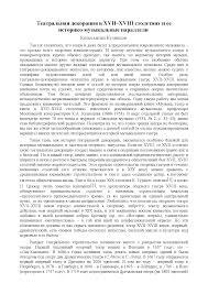 Реферат по теме Театральная декорация в xvii xviii столетиях и ее  Это только предварительный просмотр