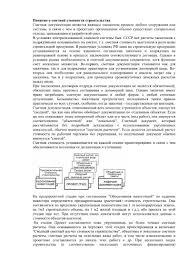 Сметная документация в строительстве Реферат страница  Сметная документация реферат