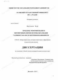 Диссертация на тему Проблемы реформирования и перспективы  Диссертация и автореферат на тему Проблемы реформирования и перспективы развития системы образования Таджикистана после обретения