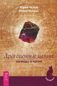"""<b>Книга</b> """"Драгоценные камни. Легенды и магия"""" – купить <b>книгу</b> с ..."""