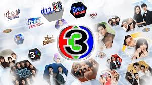 UPDATE รายการช่อง 3 ตลอดเดือนมีนาคม 2564