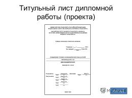 Как правильно пишется доклад образец hotpwosoundcumwingmit s blog  как правильно пишется доклад образец Пример