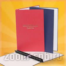 Твердый жёсткий переплет дипломных работ диссертаций дипломных  diplomnaya papka