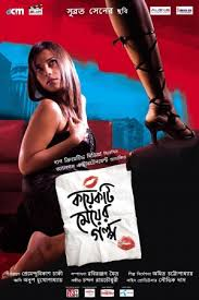 Those City Girls (Koyekti Meyer Golpo) (2012)